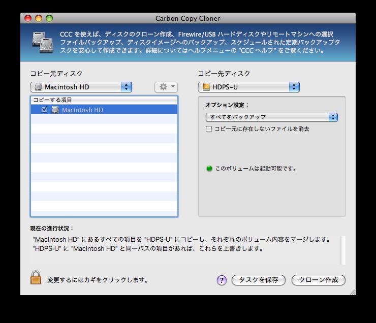 起動ディスクを外付けHDDにまるごとバックアップ