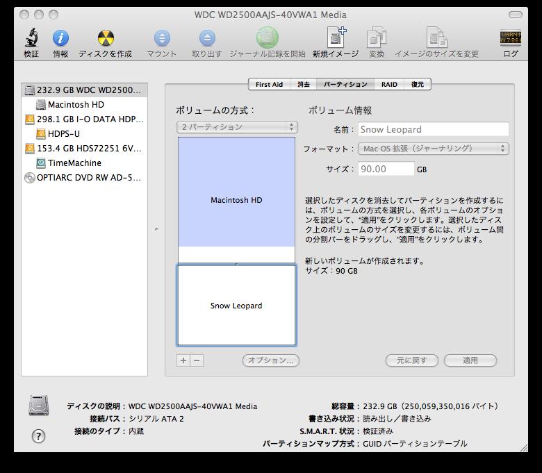 Disk UtilityでSnow Leopard用のパーティションを追加します。